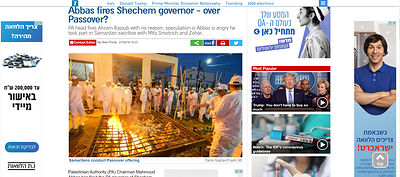 Abbas_fires_Shechem_governor_-_over_Passover_-_Middle_East_-_Israel_National_News