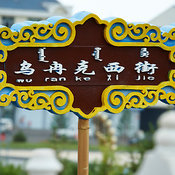 Interesting designs on a sign in Mongolian, Chinese and English